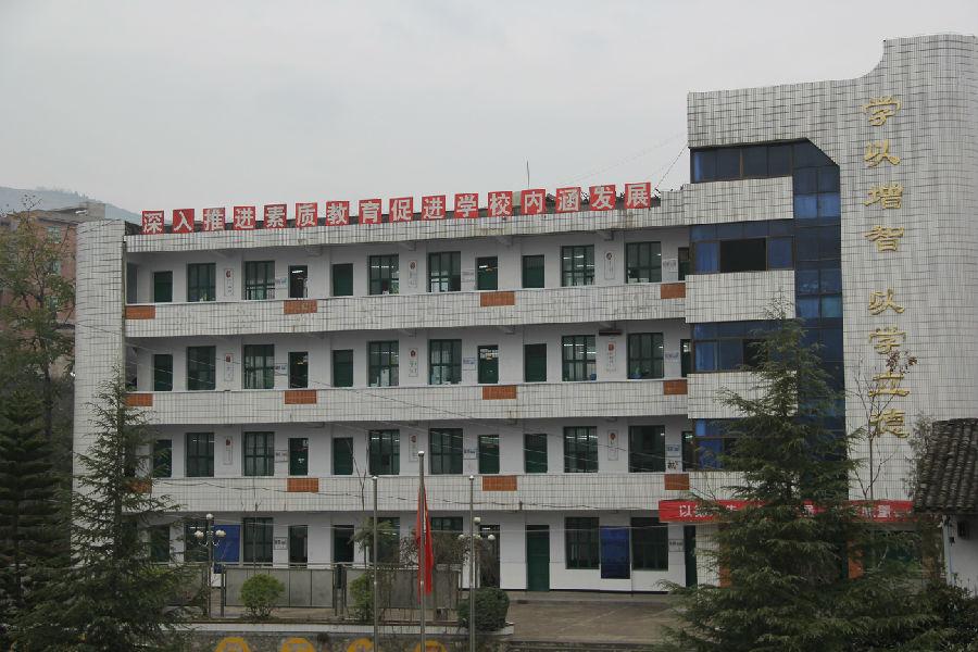 重庆市奉节县羊市镇中心小学