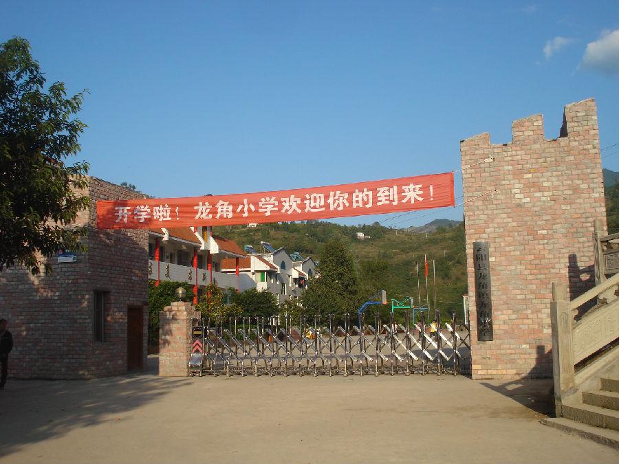 重庆市云阳县龙角镇龙角小学